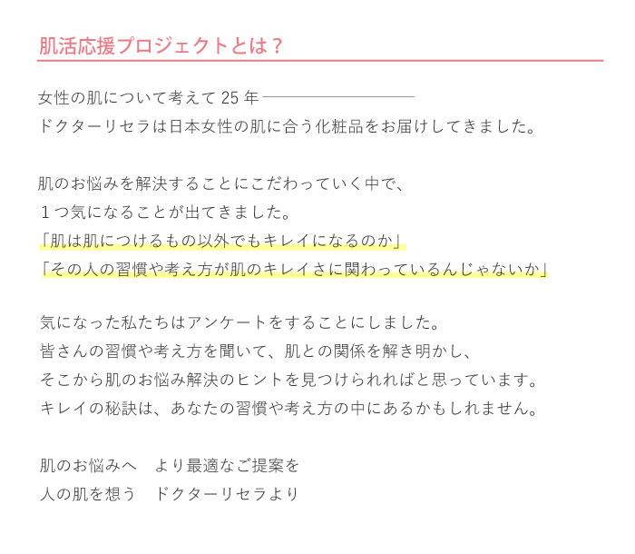 肌活応援02